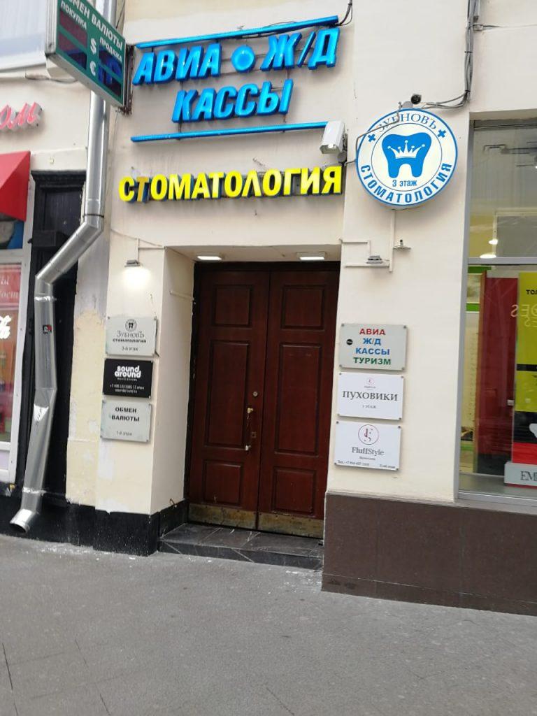 Ремонт телефонов и ноутбуков на Кузнецком Мосту