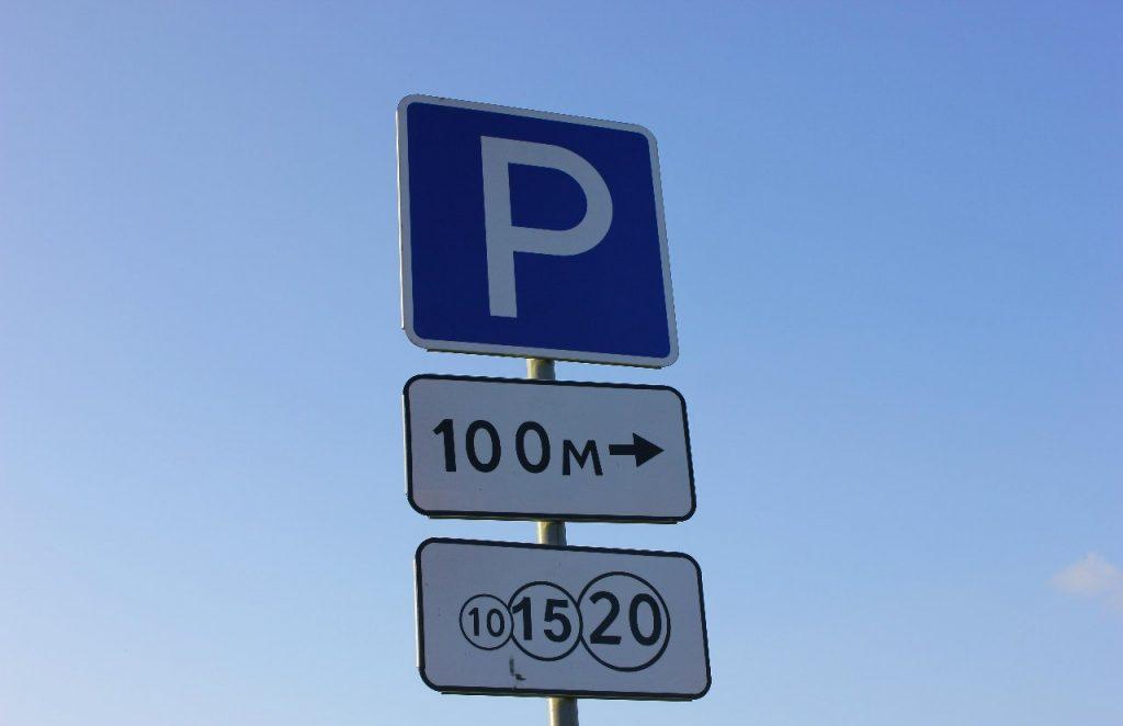 Парковка для клиентов Remdevice